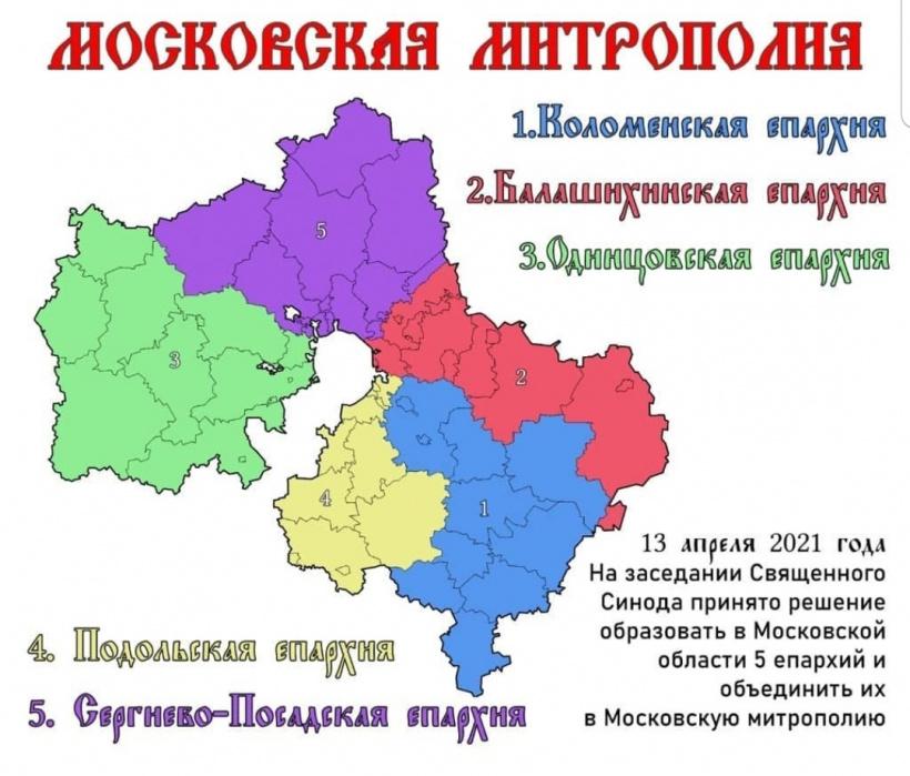 Образование новых епархий в Московской области
